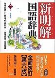 新明解国語辞典 第6版 特装版