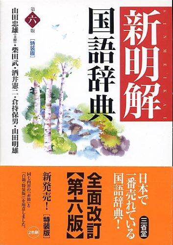 新明解国語辞典 第6版 特装版の詳細を見る