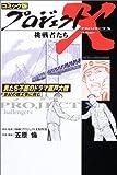 コミック版 プロジェクトX挑戦者たち―男たち不屈のドラマ・瀬戸大橋