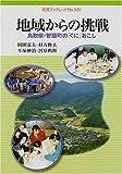 地域からの挑戦―鳥取県・智頭町の「くに」おこし (岩波ブックレット) 画像