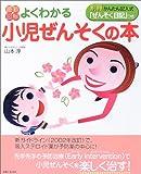 最新図解 よくわかる小児ぜんそくの本―別冊かんたん記入式「ぜんそく日記」つき