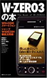 W‐ZERO3の本—WILLCOMスマートフォンシャープWS003SH徹底活用術