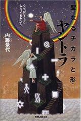 聖なるチカラと形・ヤントラ―なぜ、翼をもった大人になれるのか? 単行本