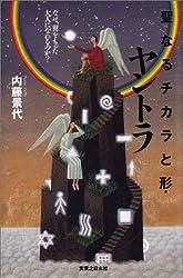 聖なるチカラと形・ヤントラ―なぜ、翼をもった大人になれるのか?