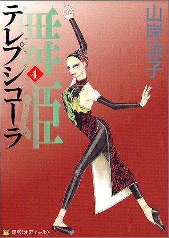 舞姫(テレプシコーラ) (4) (MFコミックス―ダ・ヴィンチシリーズ)