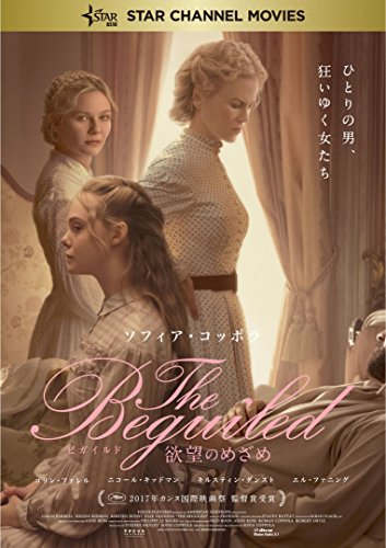 The Beguiled ビガイルド 欲望のめざめ [Blu-ray]