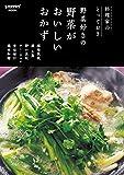 料理家のとっておき 野菜好きの 野菜がおいしいおかず (レタスクラブMOOK)