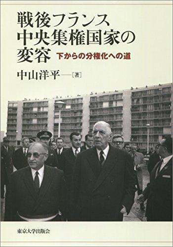 戦後フランス中央集権国家の変容: 下からの分権化への道