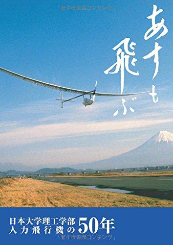 あすも飛ぶ - 日本大学理工学部人力飛行機の50年 (MyISBN - デザインエッグ社)