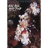 エビ・カニガイドブック―伊豆諸島・八丈島の海から
