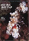 エビ・カニガイドブック―伊豆諸島・八丈島の海から 画像