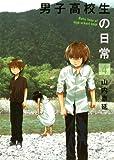 男子高校生の日常(4) (ガンガンコミックスONLINE)