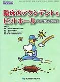 臨床のアクシデント&ピットホール その対応と予防法 DENTAL DIAMOND 増刊号 Vol.33 No.477
