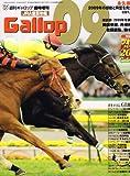 週刊ギャロップ臨時増刊号Gallop JRA重賞年鑑 09