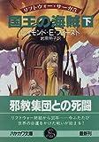国王の海賊―リフトウォー・サーガ 5 (下) (ハヤカワ文庫 FT (216))