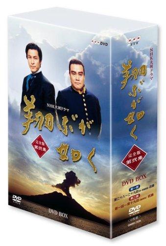 NHK大河ドラマ 翔ぶが如く 完全版【第弐集】 [DVD]の詳細を見る
