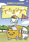 ぐでたまツアー Vol.1 [DVD]