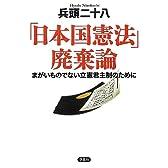 「日本国憲法」廃棄論: まがいものでない立憲君主制のために