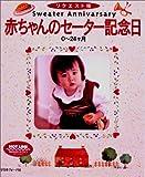 リクエスト版 赤ちゃんのセーター記念日―0~24か月