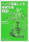 機械学習スタートアップシリーズ ベイズ推論による機械学習入門 (KS情報科学専門書)