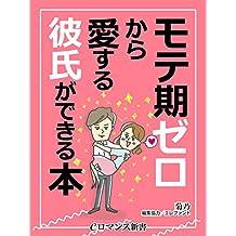 er-モテ期ゼロから愛する彼氏ができる本 (eロマンス新書)