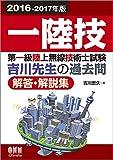 2016-2017年版 第一級陸上無線技術士試験 吉川先生の過去問解答・解説集