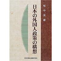 日本の外国人政策の構想