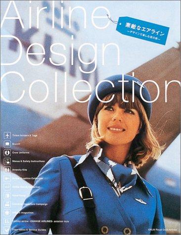 素敵なエアライン―デザインで楽しむ空の旅 (Design Collection)の詳細を見る