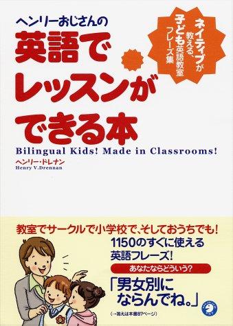 ヘンリーおじさんの英語でレッスンができる本―ネイティブが教える、子ども英語教室フレーズ集