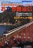 お立ち台通信 vol.1―鉄道写真撮影地ガイド (NEKO MOOK 1086)