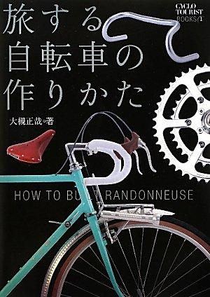 旅する自転車の作りかた (シクロツーリストブック)の詳細を見る