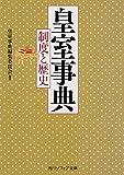 皇室事典 制度と歴史 (角川ソフィア文庫)
