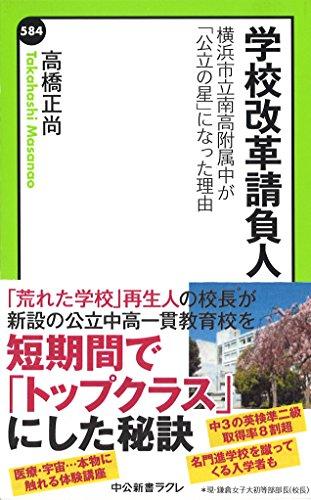 学校改革請負人 - 横浜市立南高附属中が「公立の星」になった理由 (中公新書ラクレ 584)