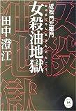 女殺油地獄 (学研M文庫)