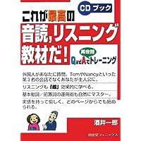 これが最高の音読、リスニング教材だ!―Q and Aで英会話トレーニング (CDブック)