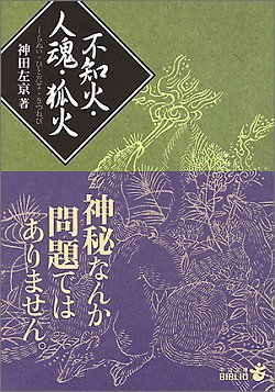 不知火・人魂・狐火 (中公文庫BIBLIO)の詳細を見る