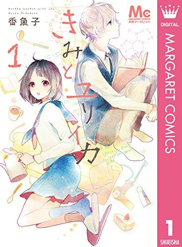 きみとユリイカ 1 (マーガレットコミックスDIGITAL)