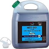 AZ(エーゼット) MEO-001 バイク用 2サイクルエンジンオイル FDグレード 4L [FULLY SYNTHETIC/全合成/化学合成油] 分離・混合給油兼用タイプEG024