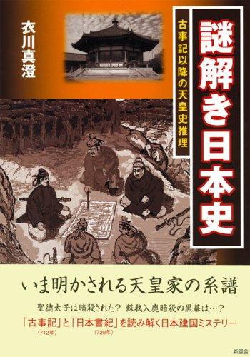 謎解き日本史―古事記以降の天皇史推理