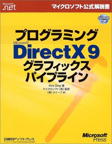 プログラミング MS DIRECTX9 グラフィックスパイプライン (マイクロソフト公式解説書)の詳細を見る