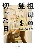 祖母の髪を切った日 (カドカワデジタルコミックス)