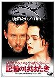 記憶のはばたき[DVD]