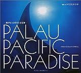 パラオ パシフィック パラダイス―海がもっと好きになる海 (SUIKO BOOKS) 画像