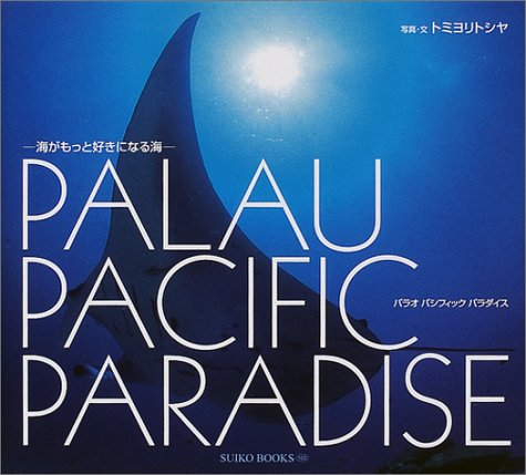 パラオ パシフィック パラダイス—海がもっと好きになる海 (SUIKO BOOKS)