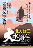 大水滸伝シリーズガイドブック (集英社文芸単行本)