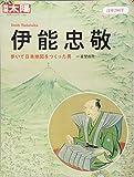 伊能忠敬: 歩いて日本地図をつくった男 (別冊太陽 日本のこころ 261)