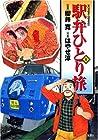 駅弁ひとり旅 第6巻