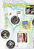 12枚のアルバム
