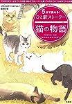 5分で読める! ひと駅ストーリー 猫の物語 (宝島社文庫)