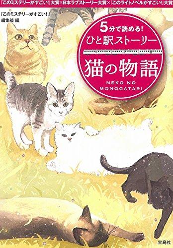 5分で読める! ひと駅ストーリー 猫の物語 (宝島社文庫)の詳細を見る
